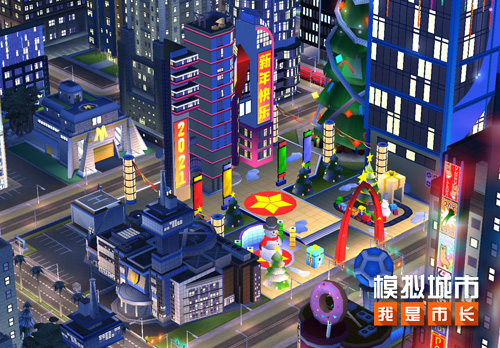 模拟城市:我是市长游戏截图3