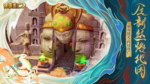 神庙逃亡2图片2