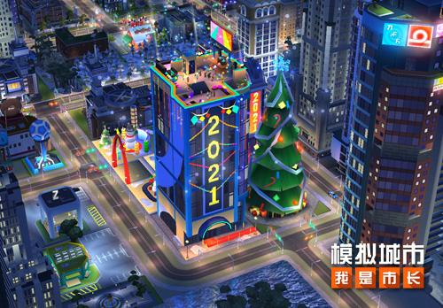 模拟城市:我是市长游戏截图