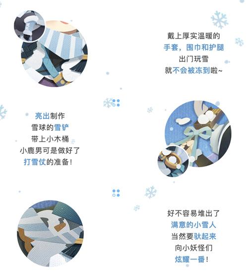 阴阳师:妖怪屋3