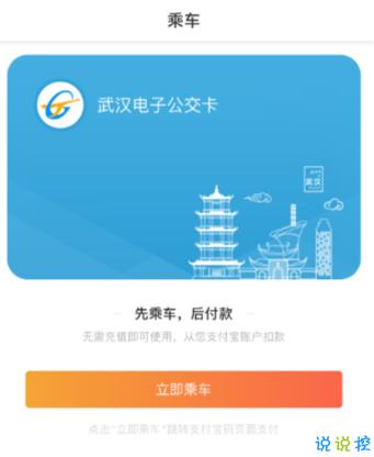 智能公交appv3.7.9