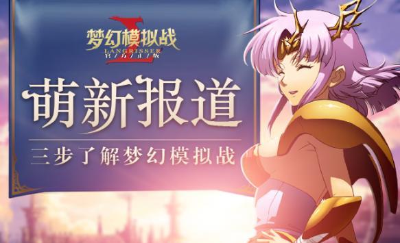 梦幻模拟战手游莉法妮阵容搭配推荐[图]图片1