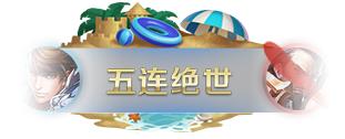 王者荣耀黄金海岸荣耀播报免费得[图]图片1
