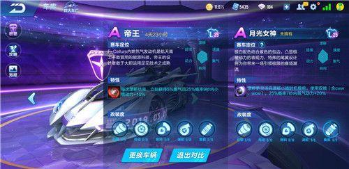 QQ飞车手游帝王和月光女神谁更强 帝王和月光女神属性对比[多图]图片1