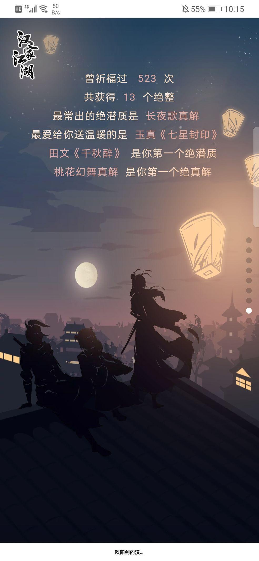 汉家江湖红石城攻略大全 红石城快速通关技巧[多图]图片3