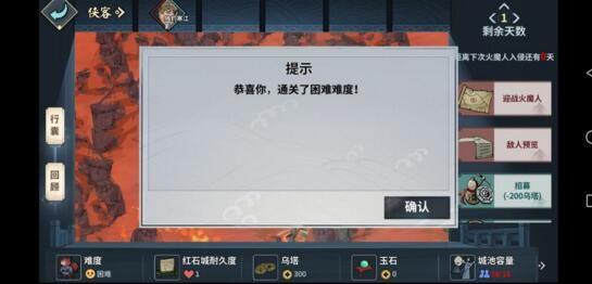 汉家江湖红石城攻略大全 红石城快速通关技巧[多图]图片2