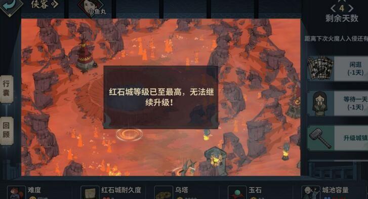汉家江湖银珊活动怎么玩 银珊活动通关攻略[多图]图片5