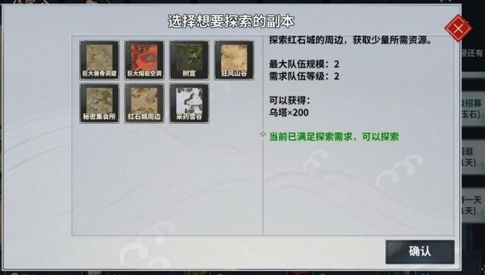 汉家江湖银珊活动怎么玩 银珊活动通关攻略[多图]图片3