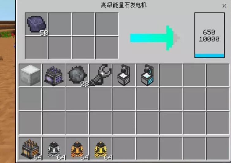 我的世界星际探险发电机是什么 星际探险发电机玩法详解[多图]图片3