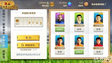 中超风云IOS版下载